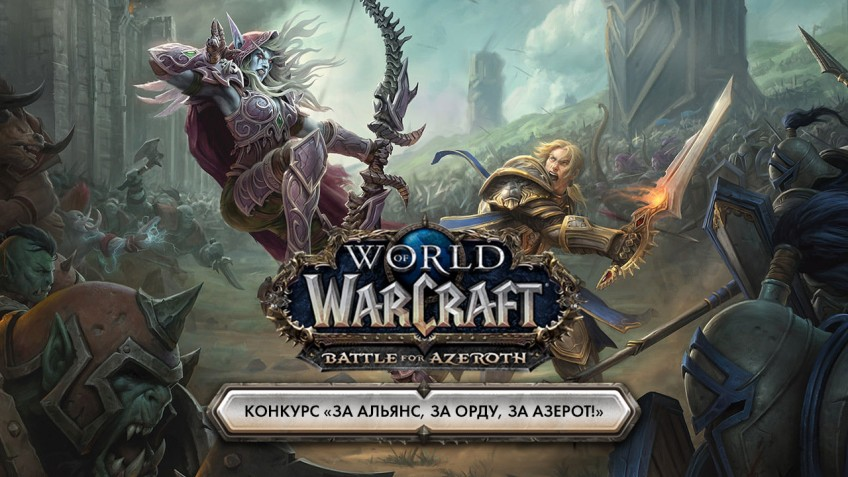 World of Warcraft: начинается битва за Азерот и призы!