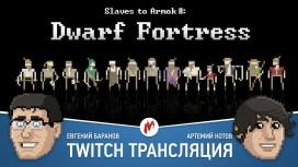 Slaves to Armok 2: Dwarf Fortress в прямом эфире «Игромании»