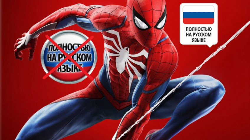 Sony оставит плашку «Полностью на русском языке» на PS5, но изменит её