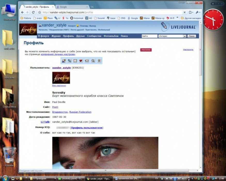 Google Chrome передает привет Internet Explorer'у