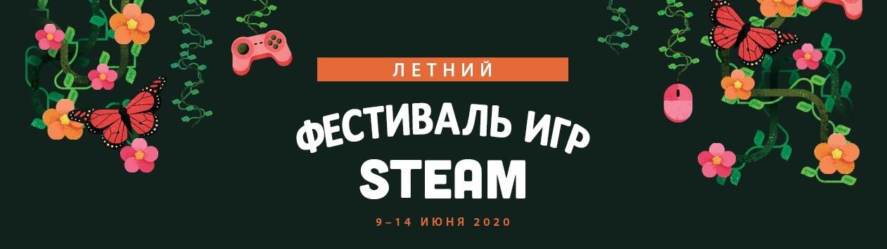 Третий цифровой фестиваль Steam пройдёт в июне