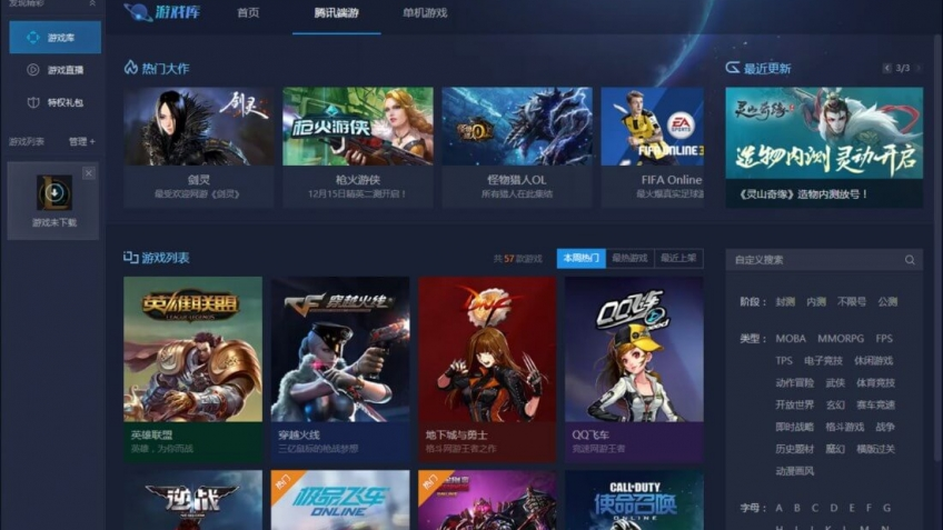 Tencent запустила глобальную версию магазина игр WeGame