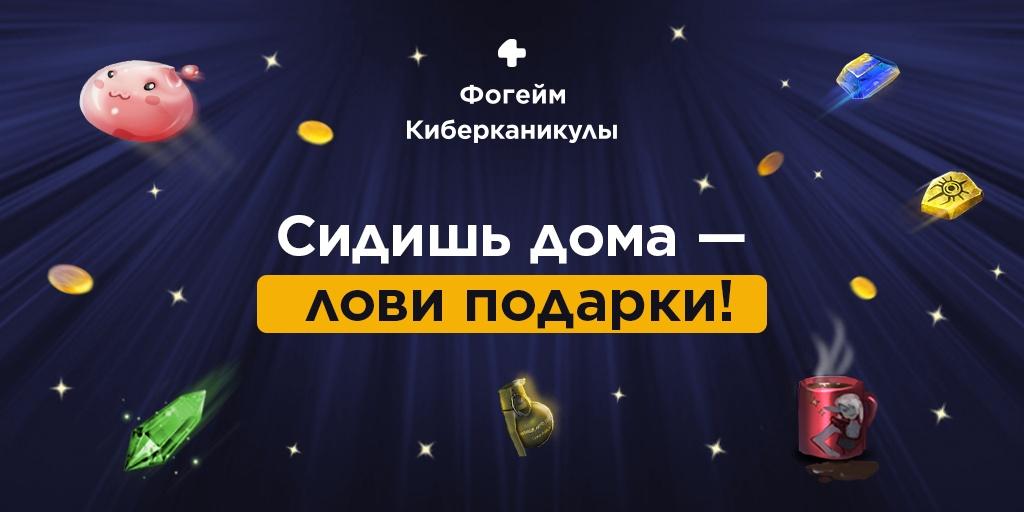 «Фогейм» разыграет бонусы на один миллион рублей