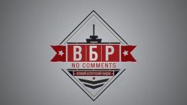 World of Tanks: специальный выпуск передачи «ВБР»
