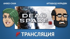 Продолжаем проходить Dead Space 3 в прямом эфире