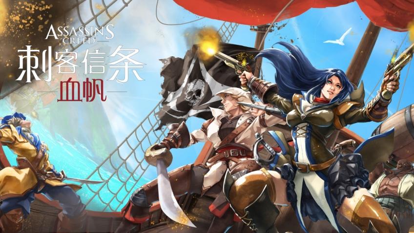Онлайновая игра Assassin's Creed: Blood Sail, возможно, выйдет на Западе