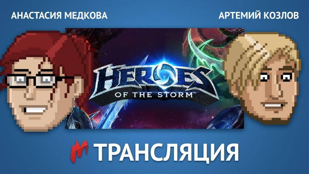 «Игромания» еще раз сыграет в Heroes of the Storm и раздаст ключи