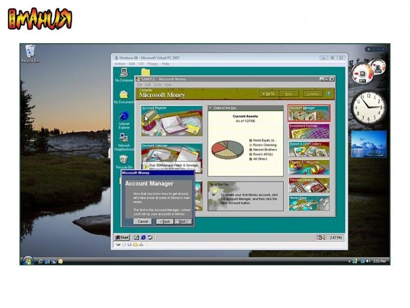 Virtual PC 2007 для каждого
