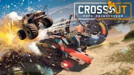 В Crossout можно построить парк постапокалиптических развлечений