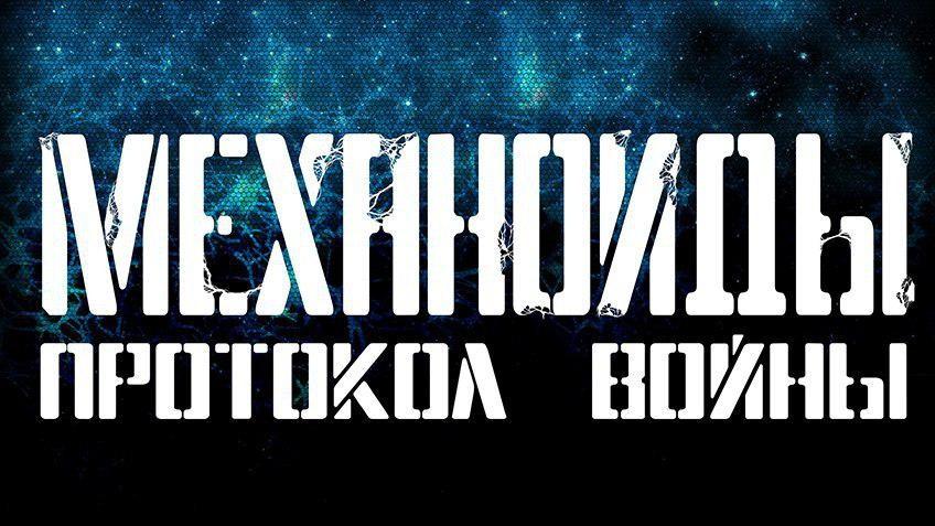 Создатель мира «Механоидов» работает над симулятором «Механоиды 3: Протокол войны»