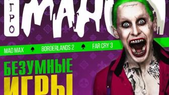 Вышел бесплатный спецвыпуск «Игромании» для планшетов — «Безумные игры»!