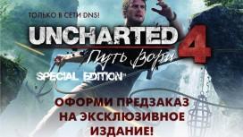 Стал известен состав особого издания Uncharted 4: Путь вора