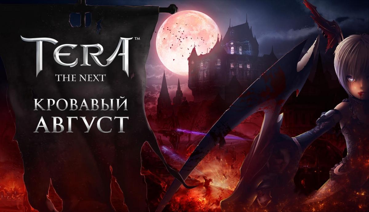 Команда TERA объявила о начале события «Кровавый август»