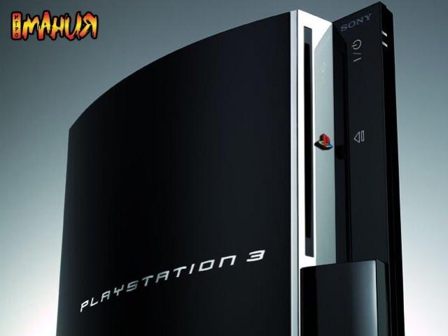 Sony снижает цену PS3