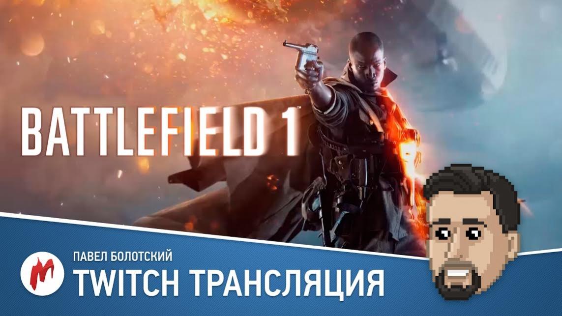Battlefield1 и «Игромания уже не та» в прямом эфире «Игромании»