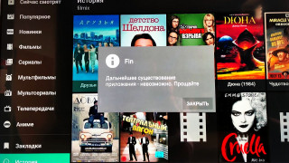 Приложение HD VideoBox закрыто, разработчики сказали «прощайте»