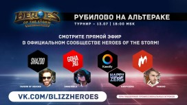 Игромания победила в мини-турнире по Heroes of the Storm