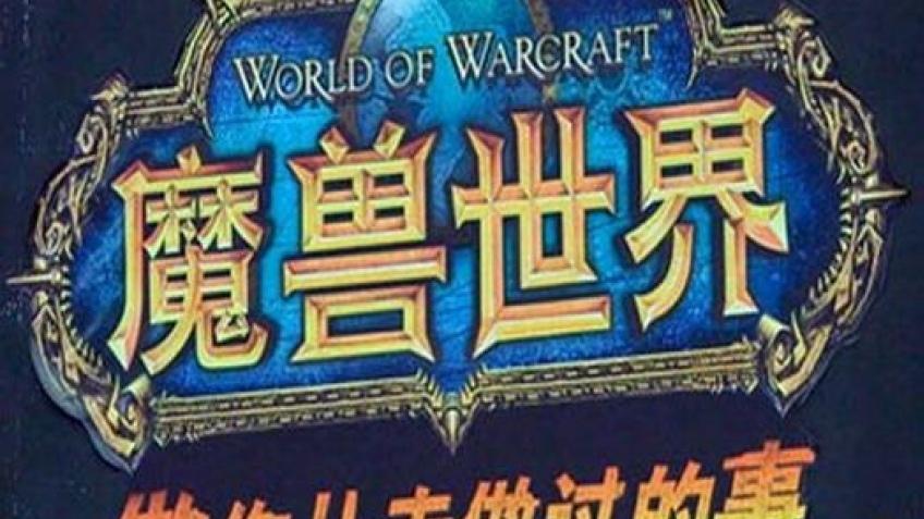 В Китае World of Warcraft 'упал' и не встает