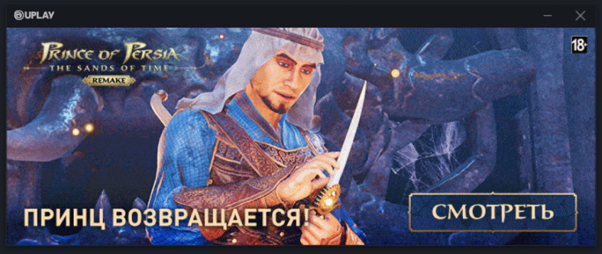В Uplay утекли первые кадры ремейка Prince of Persia: The Sands of Time