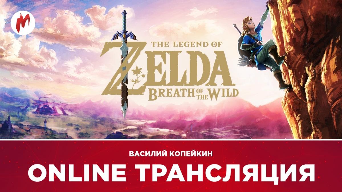 Мы сыграем на проекторе LG в новую The Legend of Zelda — присоединяйтесь!