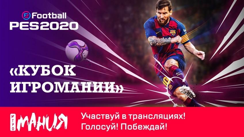 Игромания проводит турнир по eFootball PES 2020
