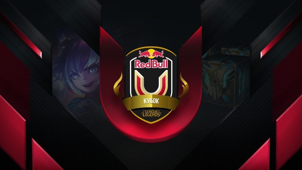 Финал программы «Red Bull: университеты League of Legends» состоится в субботу