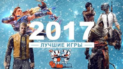 Лучшие игры 2017 года!
