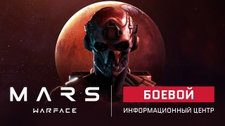 Боевой информационный центр Warface: спецоперация «Марс»
