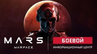 Боевой информационный центр Warface: спецоперация «Марс»
