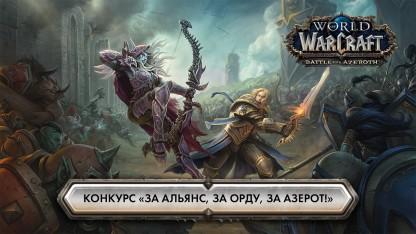 Конкурс «За Альянс, за Орду, за Азерот!»
