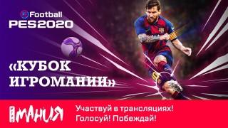 Турнир «Кубок Игромании»