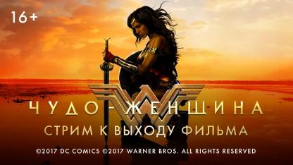 Специальный стрим с розыгрышем призов к выходу фильма «Чудо-женщина»