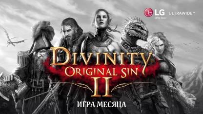 Игра месяца — Divinity: Original Sin 2!