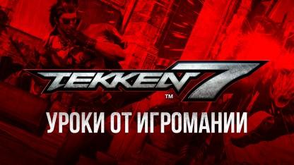 Уроки по Tekken 7 от Игромании