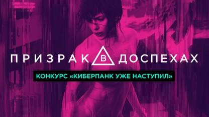 Конкурс «Киберпанк уже наступил» по фильму «Призрак в доспехах»