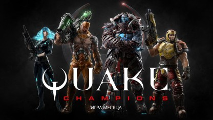 Игра месяца — Quake Champions