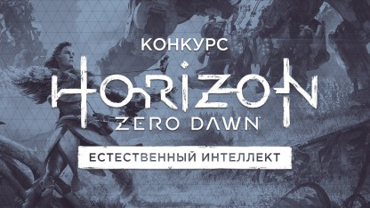 Конкурс «Естественный интеллект» по Horizon Zero Dawn