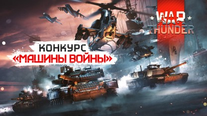 Конкурс «Машины войны» по War Thunder