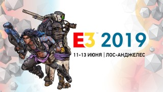 Всё о E3 2019