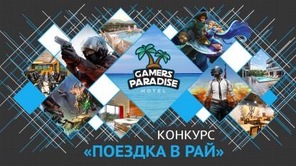 Конкурс «Поездка в рай»