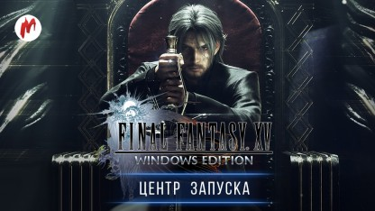Центр запуска Final Fantasy 15: Windows Edition