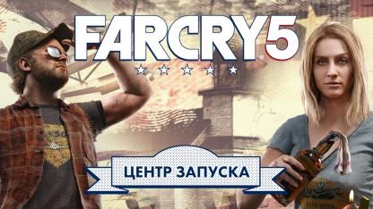 Центр запуска Far Cry 5