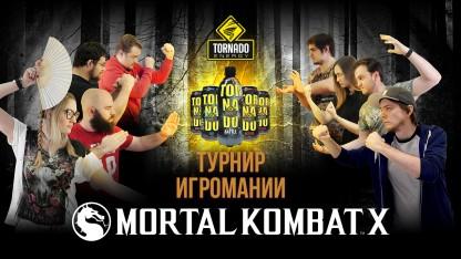Турнир по Mortal Kombat X от Игромании и TORNADO ENERGY!