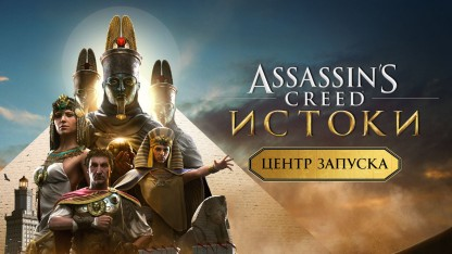 Центр запуска «Assassin's Creed: Истоки»