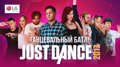 Танцевальный батл по Just Dance 2017 от Игромании и LG!