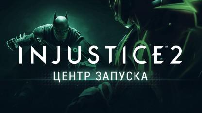Центр запуска Injustice 2