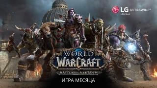 Игра месяца — World of Warcraft: Battle for Azeroth