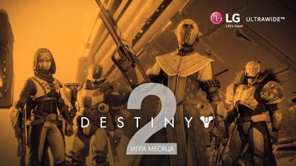 Игра месяца — Destiny 2