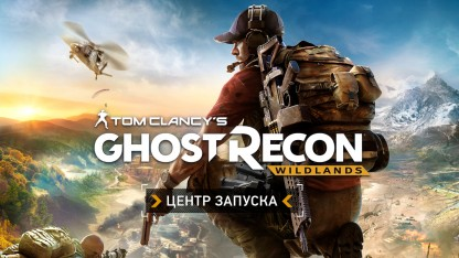 Центр запуска Tom Clancy's Ghost Recon: Wildlands