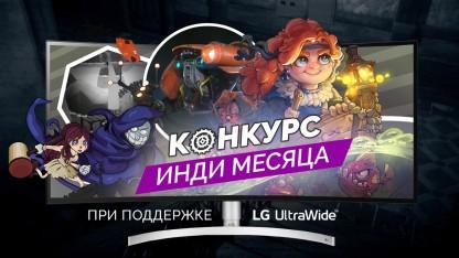 Конкурс «Инди месяца» от Игромании и LG